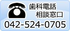 歯科電話相談窓口 042-524-0705